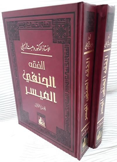 kitab al muyassar pdf download