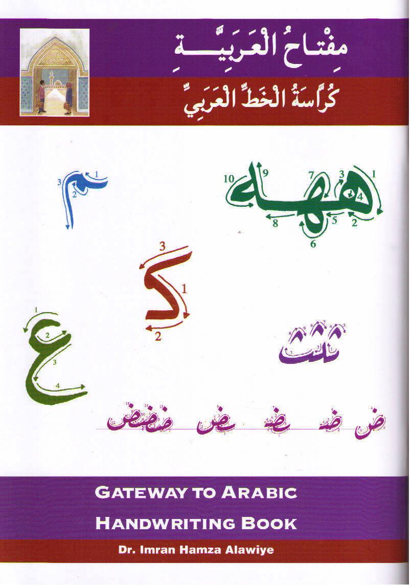 Worksheets Hand Writing Pdf Book kitaabun classical and contemporary muslim islamic books gateway to arabic handwriting book by dr imran alawiye
