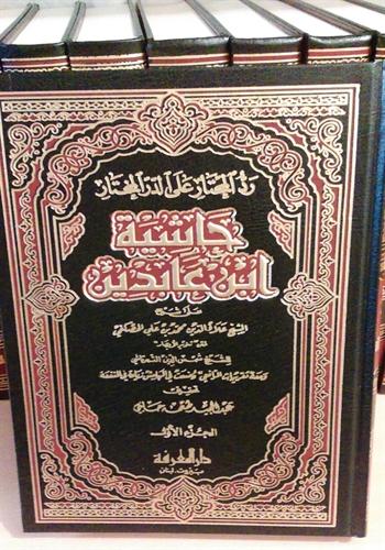 Ibn Abidin