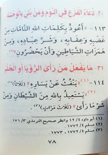 Kitab Hisnul Muslim Pdf