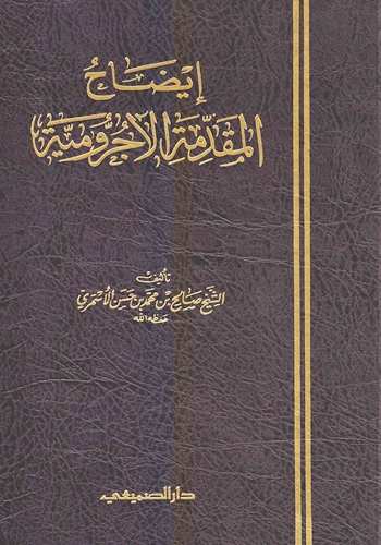 Al Ajrumiyyah Book