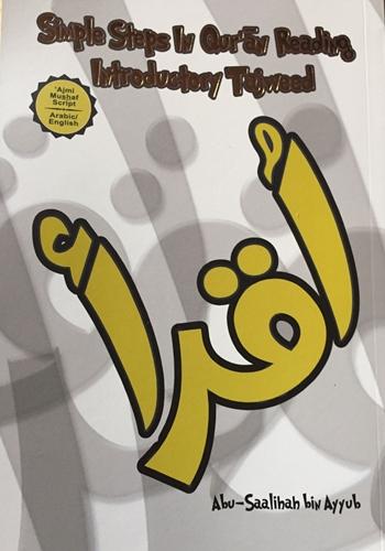 Introductory Tajweed: Simple Steps In Qur'an Reading: (Ajmi)