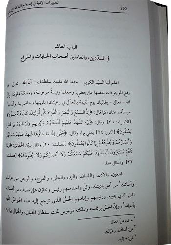 Islah-E-Insan Ki Khudai Tadbiren By Sheikh Ibn Arabi: Urdu