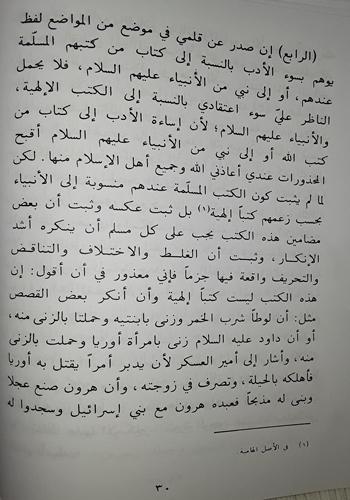 Izhar ul Haq By Shaykh Rahmatullah Qiranwy: Arabic Only