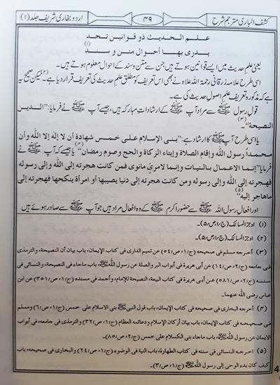 Sahih Bukhari Hadith In Urdu Pdf