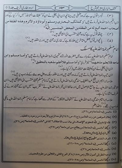 fath al bari urdu pdf download