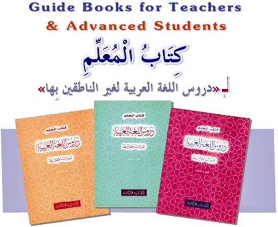 Kitaab Mu'allim Durusul Lughah Al-Arabiyyah,in 3 volumes Teacher