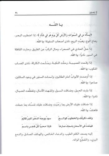 Kitab La Tahzan Pdf