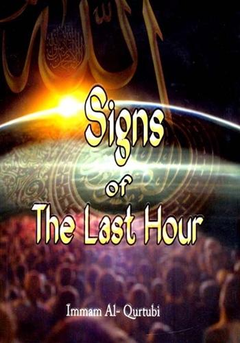 Signs of The Last Hour (From Al Tadkirah): Imam Al-Qurtubi