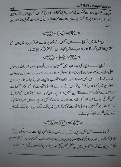 Malfoozat Maulana Ilyas Urdu Pdf