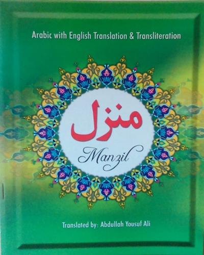 Manzil Islamic Book
