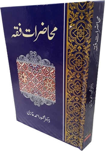 Muhazirat-e-Fiqh By Dr Mahmood Ahmed Ghazi : Urdu Only