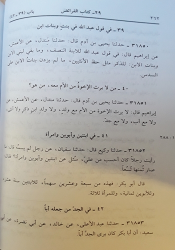Al-Musannaf Ibn Abi Shaybah: Complete 26 Volumes, Arabic