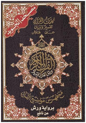 mushaf riwayat warch