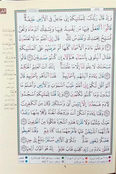 Quran Uthmani Script Pdf - livinmarket