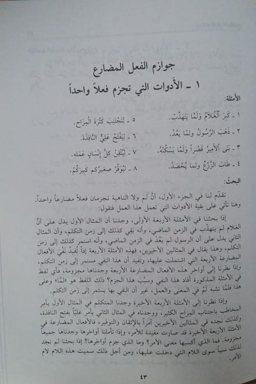 An Nahw Al Wadih Pdf Download
