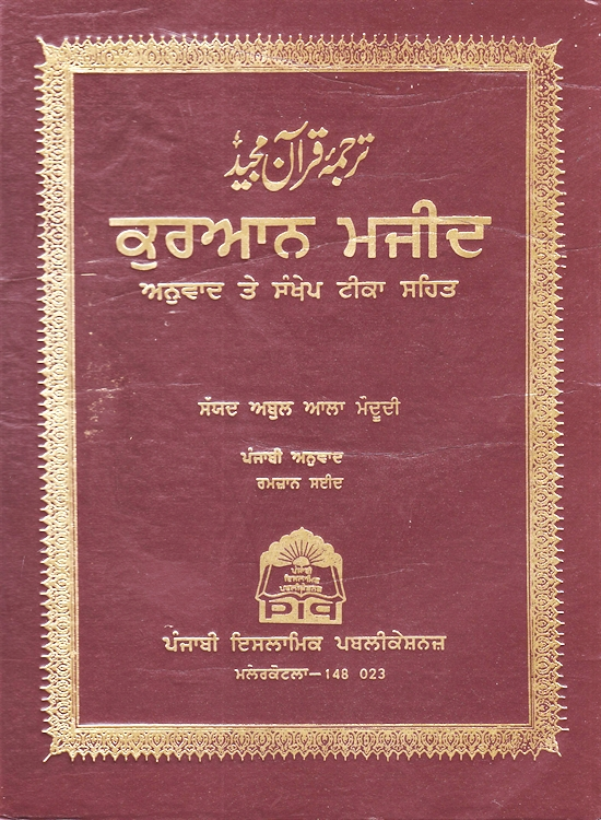 Al Qur'an With Punjabi Translation By Ramzan Saeed