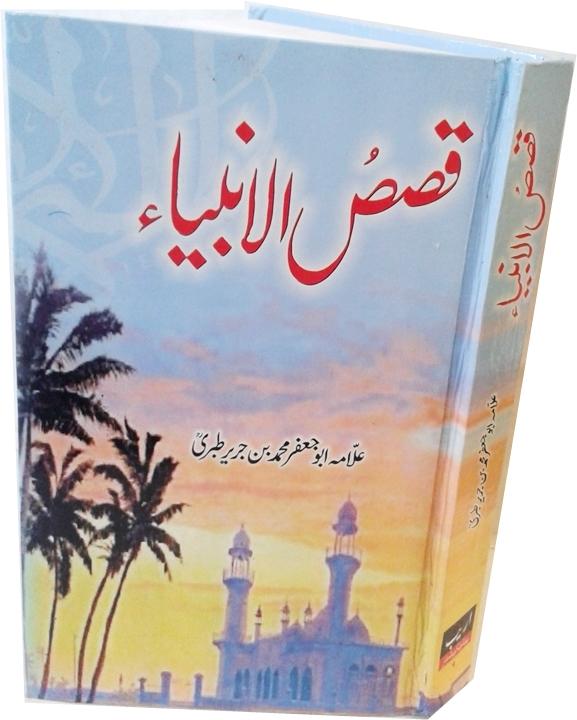Qasas Ul Anbiya In Urdu Full Book