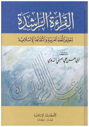 Qiraat ar Rashida, 3 Vol/ 1 Book Arabic Only Shaikh AHA Nadwi