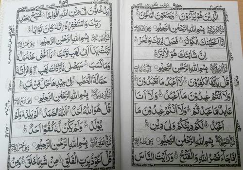 Al-Qur'an Al-Karim Large Arabic Text 11 Lines/pp IndoPak Script