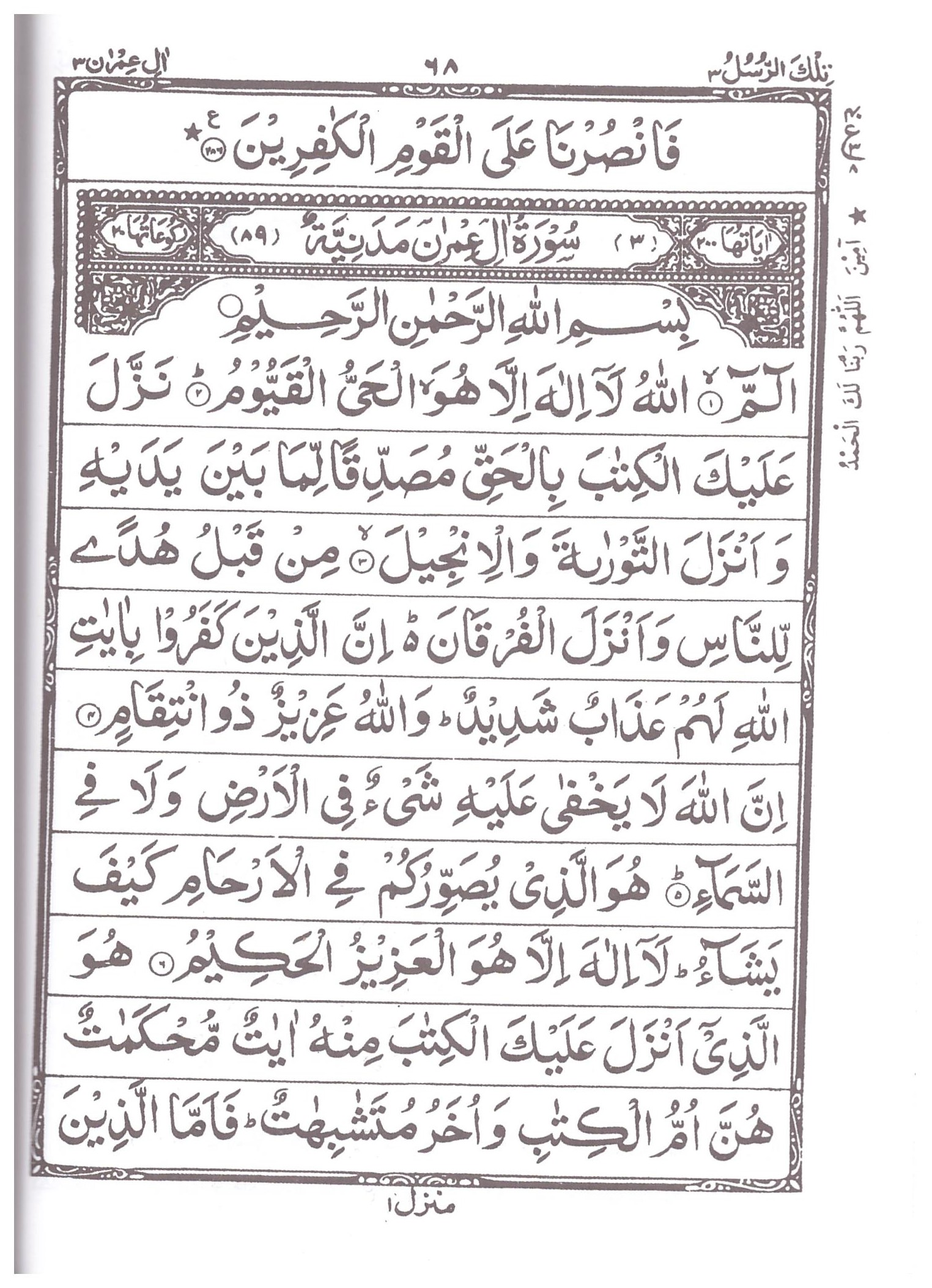 Al-Qur'an Al-Karim Indopak Arabic Script 13 Lines/Page A5
