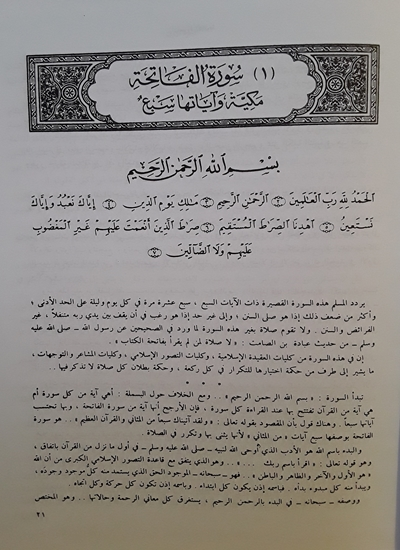 FI ZILALIL QURAN ARABIC PDF DOWNLOAD