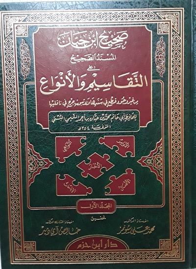 Sahih Ibn Hibban Ebook