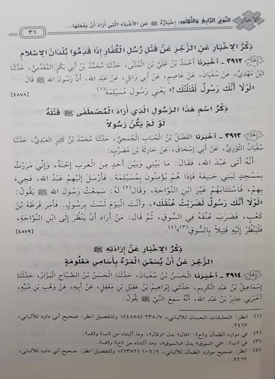 Sahih Ibn Hibban Pdf