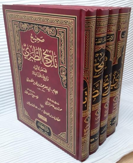 Tareekh-e-tabri Urdu Pdf Complete Full Jild S
