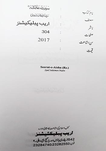 Seerat Un Nabi By Syed Sulaiman Nadvi Pdf