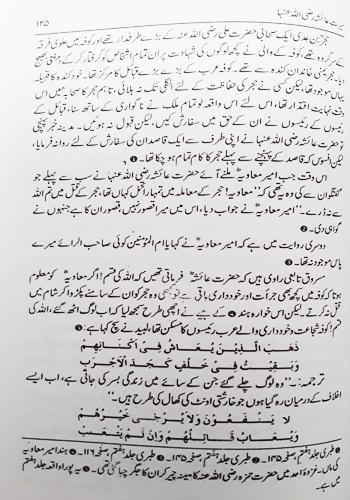 Seerat-E-Aisha (RA) By Syed Sulaiman Nadwi: Urdu Book