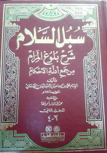 Bulugh Al Maram Arabic Pdf