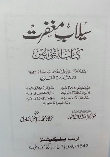 Silab Maghfirat By Ibn Qudama al-Maqdisi, Urdu