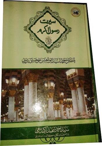 Urdu Biographies Pdf