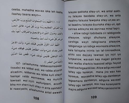 Xisnul Muslim Qoraal