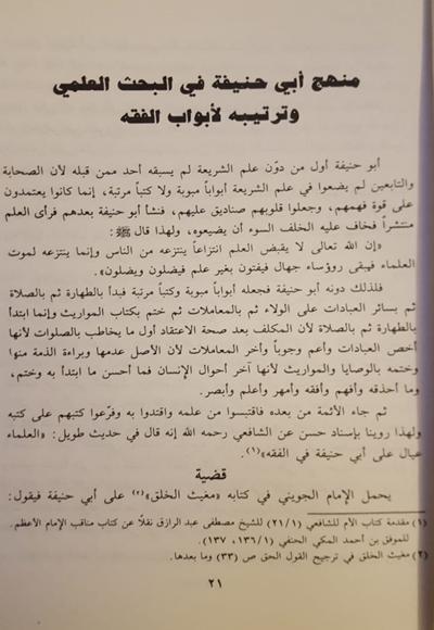 Tabyidh al-Sahifah fi Manaqib Imam Abi Hanifah: Imam Suyuti, ARB