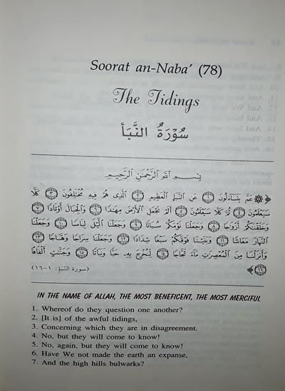 Tafseer Ibn Katheer - Part 30 : Juz Amma, Trans  Sameh Strauch