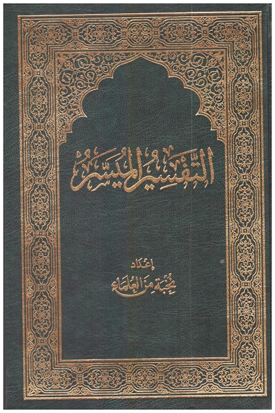 Al-Tafsir Al-Muyassar By Nukhba minal Ulema