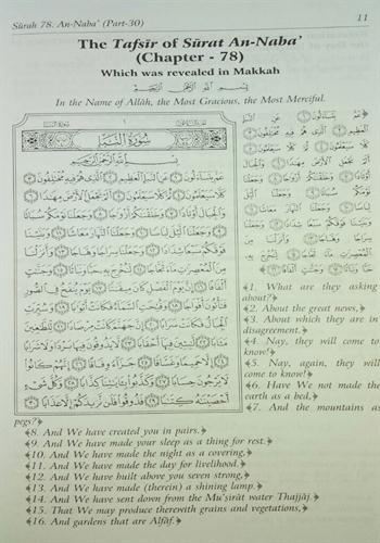 Tafsir Ibn Kathir: Juz Amma/Part 30, Abridged (Darussalam)