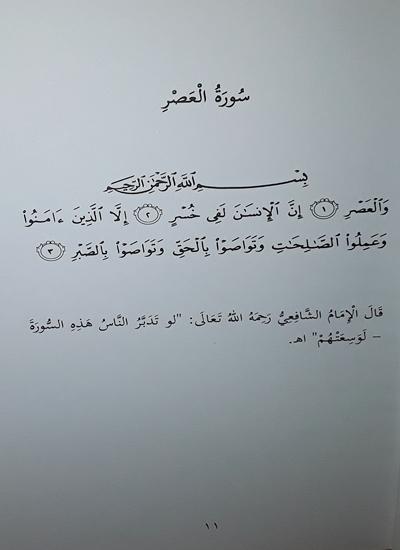 Tafsir Surat al-Asr Wa Tahqiq al-Marwiyyat Hawlaha: Arabic