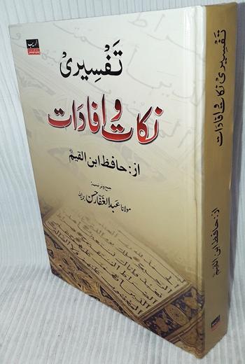 Fusus Al Hikam Terjemahan Pdf Downloadl
