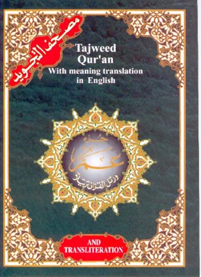 Juz Amma Tajweed Qur'an: Arabic-English & Transliteration,Colour