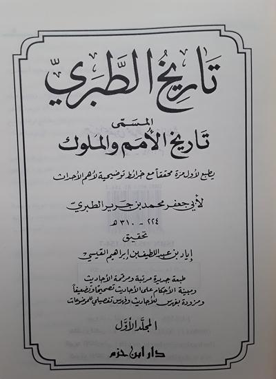 Tareekh Al Tabari Pdf