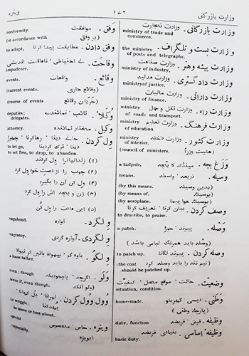 Modern Persian Dictionary (Persian-Urdu-Eng) By F D Razi