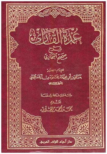 Arabic bukhari pdf al sahih