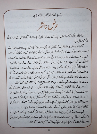 Qur'an Word By Word Translation In Urdu By Maulana A Ali Thanvi