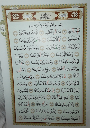 Juz Amma With Surah al-Fatiha, Tajweed Colour Coded , Large A4