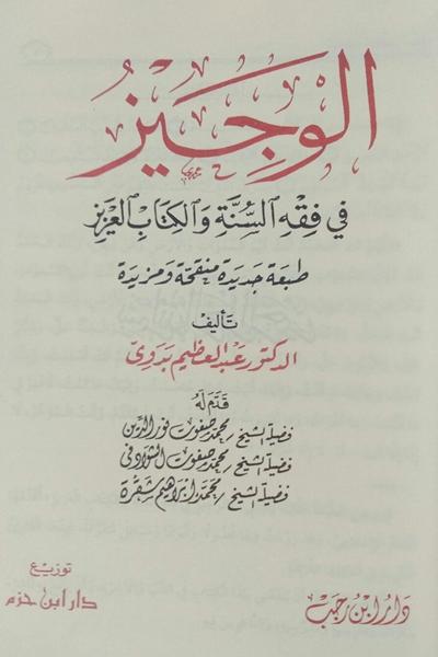 AL WAJIZ PDF WRITER PDF