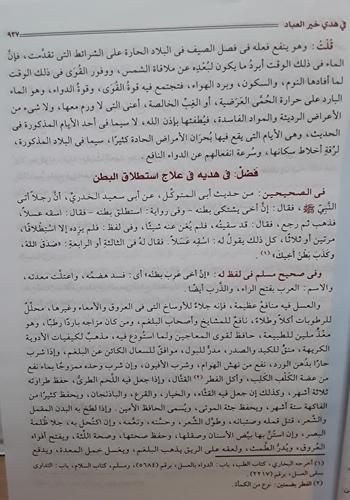 Kitab Zadul Maad Pdf