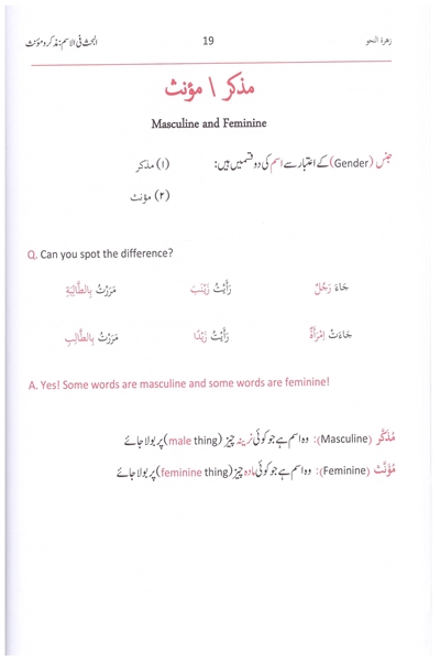 Urdu ilm pdf nahw un
